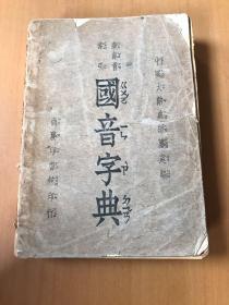 民国:国音字典