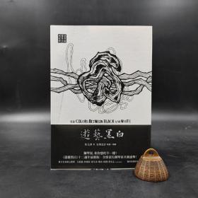 台湾联经版   焦元溥《遊艺黑白:世界钢琴家访问录》(全4册,函套装)