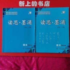 读思,墨涌1,2,高中语文主题读本高考作文极品素材