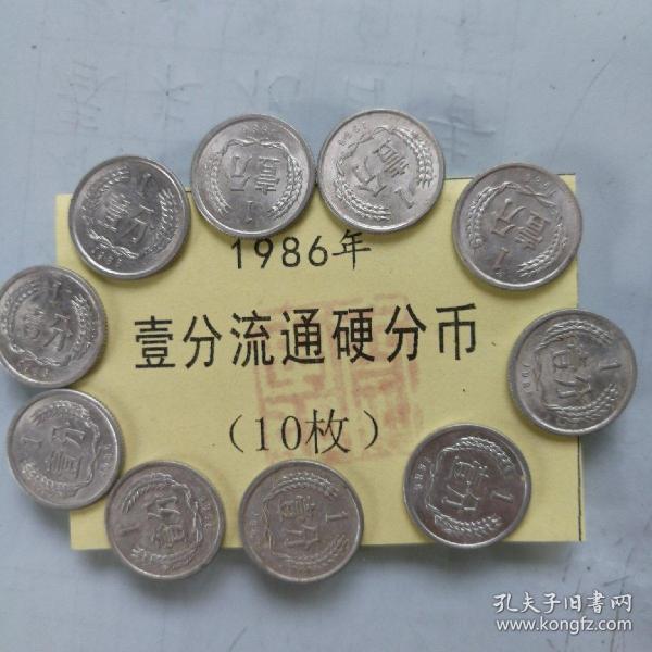 《1986年壹分流通硬分币》(10枚合售)