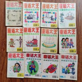 郑渊洁作品月刊童话大王19961--12期