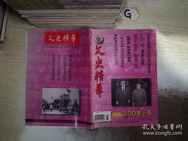 文史精华 2008 5