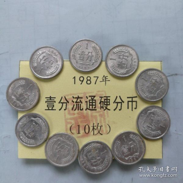 《1987年壹分流通硬分币》(10枚合售)