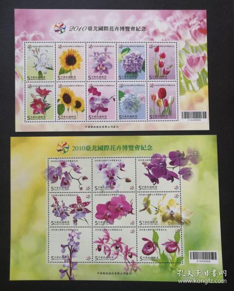 台湾2010年纪318台北国际花卉博览会纪念邮票