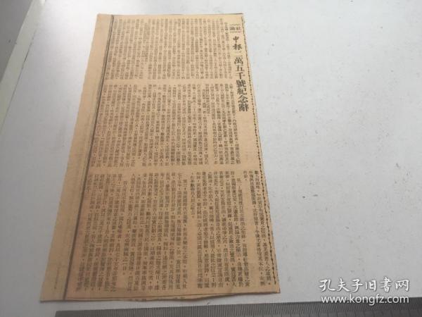 原版报纸剪报:民国36年【申报75周年二万五千号纪念】 剪报7份 合售