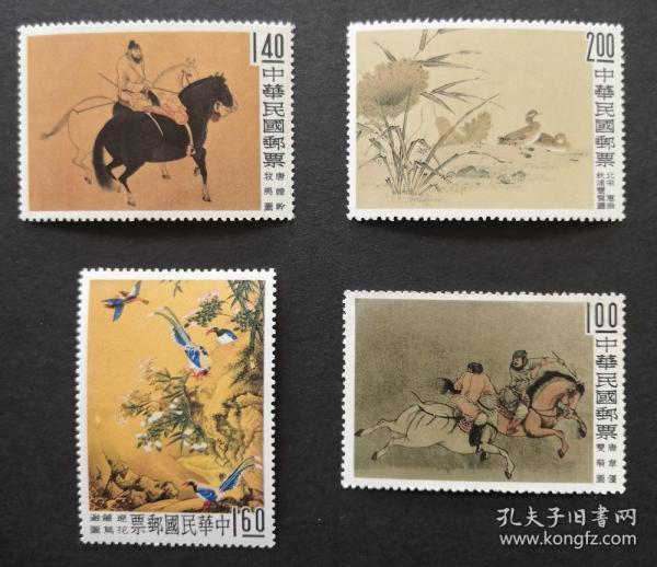 台湾1960年专016故宫古画第一组小瑕疵特价
