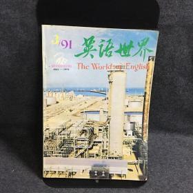 英语世界 1991 3