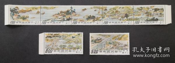 台湾1968年台湾特053清明上河图古画七全回流全品,背胶雪白,联票齿孔处折叠