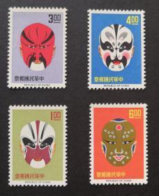 台湾1966年专38京剧脸谱邮票回流全品
