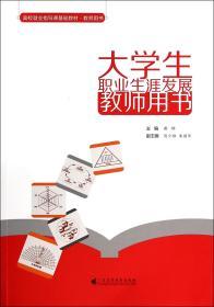 大学生职业生涯发展教师用书