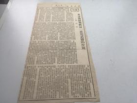原版报纸剪报:1954年9月1日【辽宁日报--代创刊词】1小份