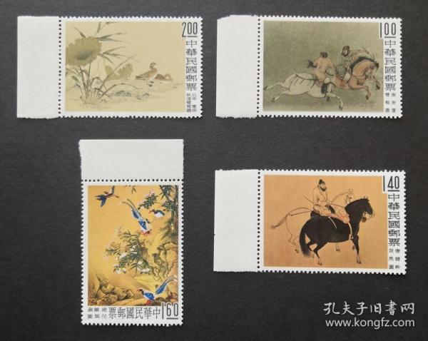 台湾1960年专016故宫古画第一组邮票回流完美品带边