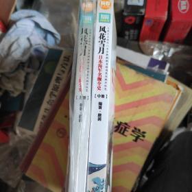 风花雪月:日本海军名舰全史:从幕末至现代八百余艘舰艇名称由来及舰历纵览(上中册)