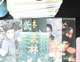 武林 1988年1.2.4,6,9期 【5本合售 】