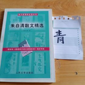 朱自清散文集精选