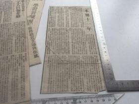 原版报纸剪报:1947年【 人民日报剪报4张】