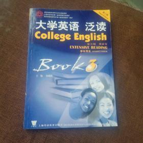 大学英语泛读3·学生用书(第三版)(平装,未翻阅,特价处理库存书)