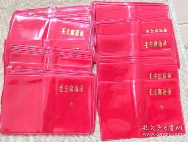 毛主席语录  书皮  塑料皮  43个
