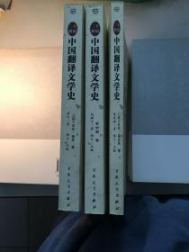 二十世纪中国翻译文学史(新时期卷)赵稀方著;三四十年代·俄苏卷  李今著;三四十年代·英法美卷  李宪瑜著(非二手)