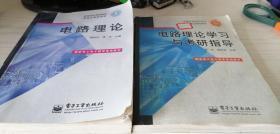电路理论 + 电路理论学习与考研指南 颜秋容 谭丹 一套两本