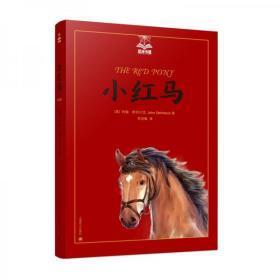 小红马(夏洛书屋·美绘版)