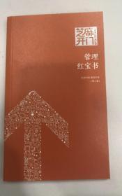 阿里巴巴集团内部秘笈《管理红宝书》比阿里土话更珍稀,严禁外传的内部资料