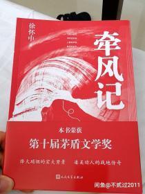 90岁高龄茅盾文学奖获得者  徐怀中签名钤印日期   牵风记