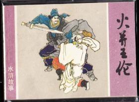 火并王伦--老版上美版水浒故事连环画绘画精美