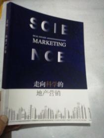 走向科学的地产营销