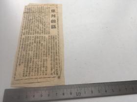 原版报纸剪报:民国38年5月27日【嫩江新报 停刊的话 +停刊启事】2小份