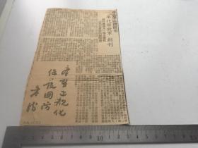 原版报纸剪报:1949年【 华北解放军创刊】
