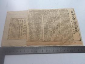原版报纸剪报:1949年【 南方日报发刊词】2小份