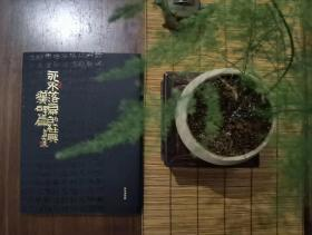 《永不落幕的经典~汉碑篇》一册全