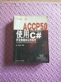 北大青鸟ACCP 5.0(6本)  第一学年第一学期