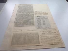 原版报纸剪报:民国剪报【4小份】