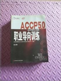 北大青鸟ACCP 5.0  第二学年(5本)