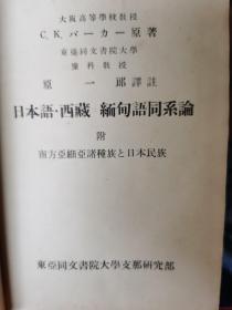 日本语西藏缅甸语同系论 附南方亚细亚诸种族与民族