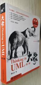 大象:Thinking in UML(第二版)第2版  谭云杰  9787508492346