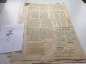原版报纸剪报:报刊内容【第7组】50年代 民国