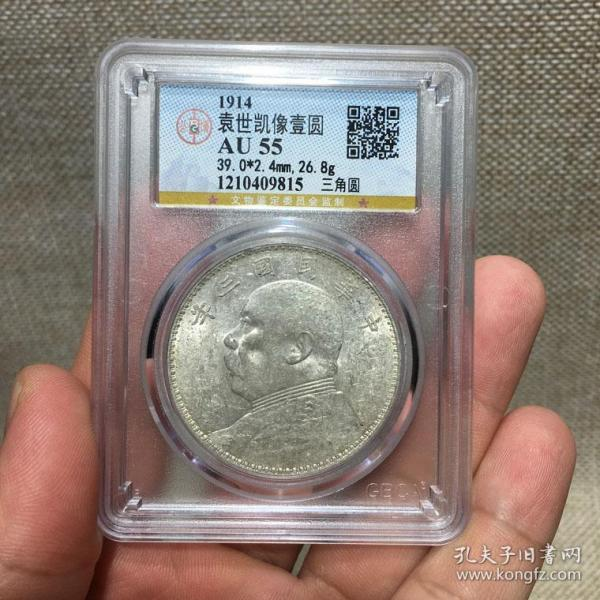 评级币老钱币古代银币传世精品银元民国老货袁大头