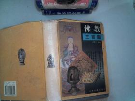 佛教三百題