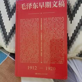 毛泽东早期文稿【限时打折全场最低价】
