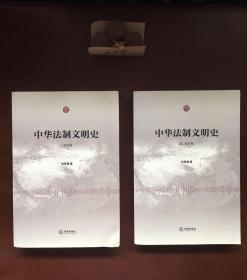 中华法制文明史(共两卷)