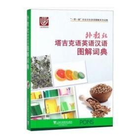 一带一路社会文化多语图解系列词典:外教社塔吉克语英语汉语图解词典