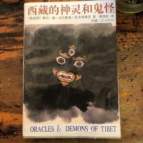 西藏的神灵和鬼怪