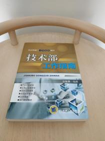 企业各部门工作指南系列:技术部工作指南