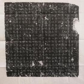 大唐〈清河?夫人〉墓志铭拓片