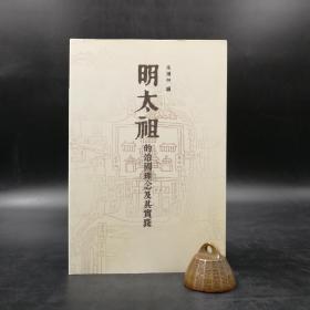 香港中文大学版  朱鸿林 编《明太祖的治国理念及其实践》(锁线胶订)