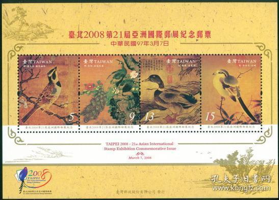 纪310.台北2008亚洲邮展小全张(故宫古画)