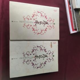 凤求凰1.2全两册